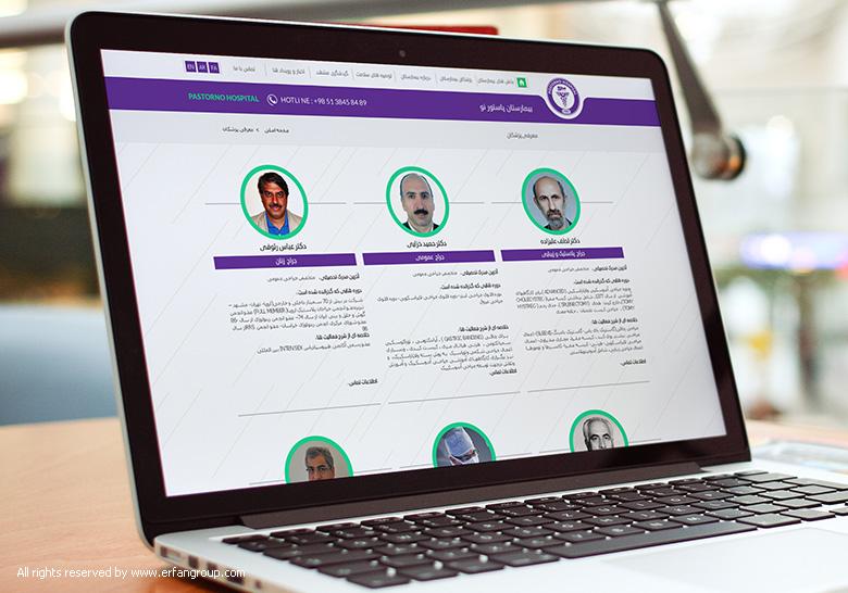 طراحی سایت بیمارستان پاستور