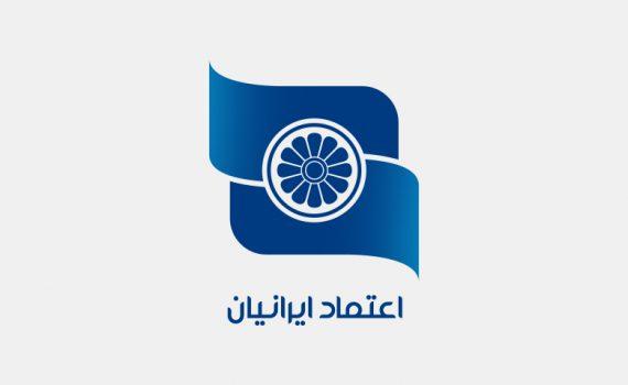 طراحی لوگو موسسه مالی اعتباری اعتماد ایرانیان
