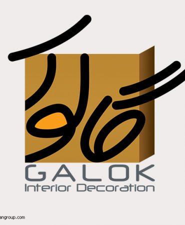 طراحی لوگو گروه دکوراسیون داخلی گالوک