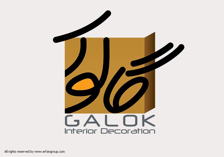 طراحی لوگوتایپ گالوک