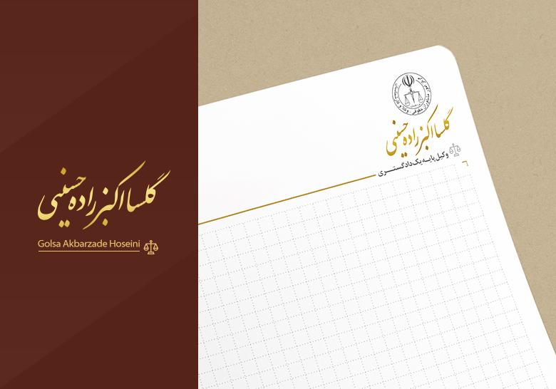 طراحی اوراق اداری گلسا اکبرزاده