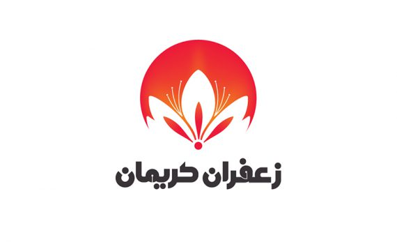طراحی لوگو زعفران کریمان