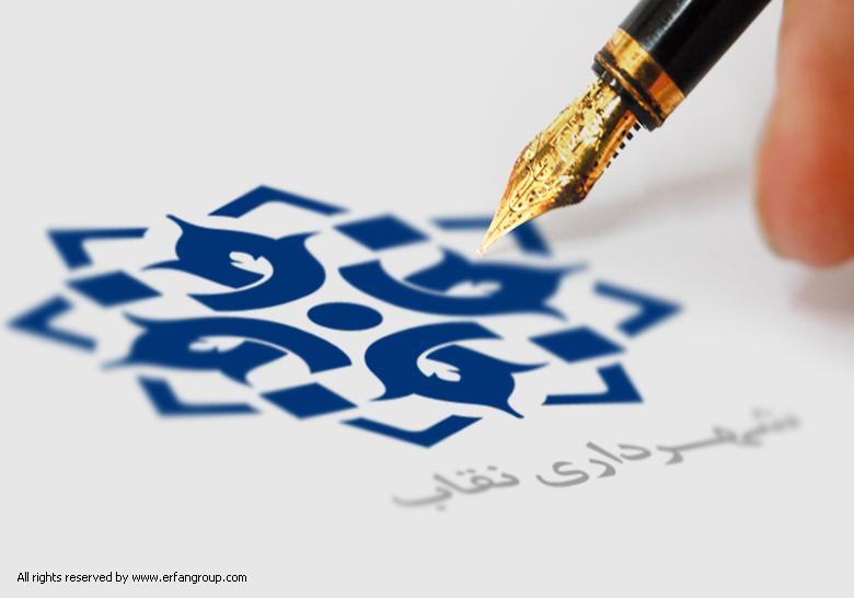 لوگوی شهرداری نقاب