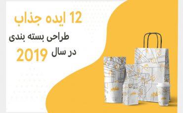 12 ایده جذاب طراحی بسته بندی در سال 2019