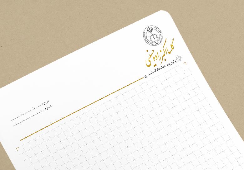 نمونه طراحی سربرگ گلسا اکبرزاده