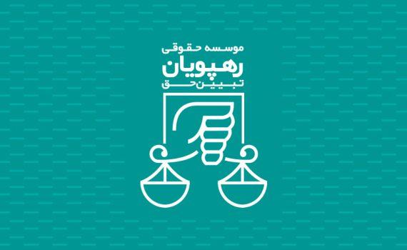 طراحی لوگو موسسه حقوقی رهپویان تبیین حق