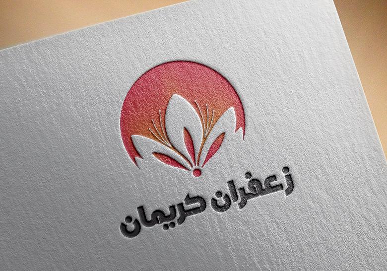 طراحی لوگو زعفران