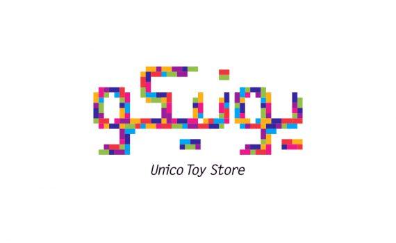 طراحی لوگو حرفه ای فروشگاه اسباب بازی