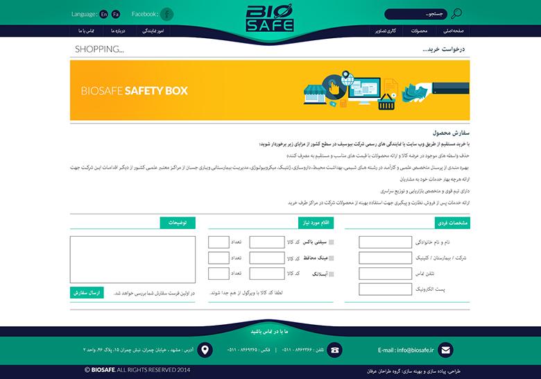 سایت شرکت بیوسیف