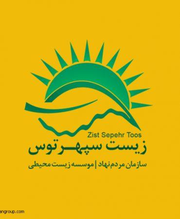 طراحی لوگو موسسه زیست سپهر