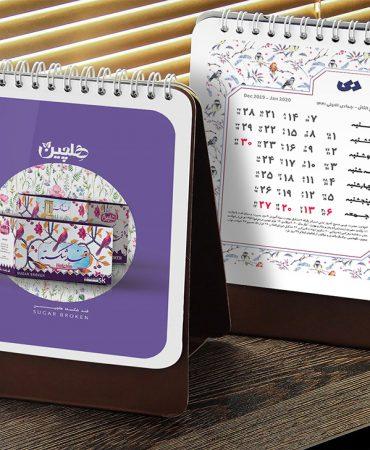 طراحی تقویم رومیزی هلچین