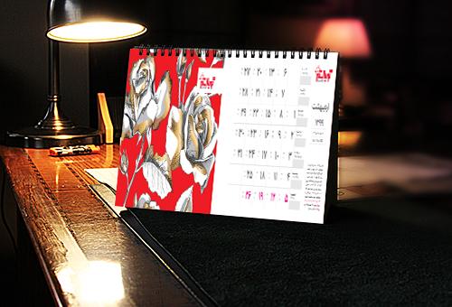 تقویم طراحی گروه عرفان